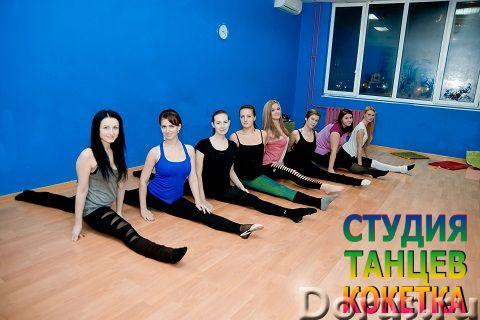 Stretching, растяжка, шпагат за 3 месяца - Прочее по отдыху и спорту - Stretching, растяжка, шпагат..., фото 6